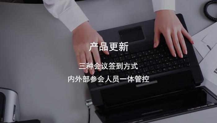 會議簽到很麻煩?惠州OA系統告訴你掃一掃或連個wifi就可以啦
