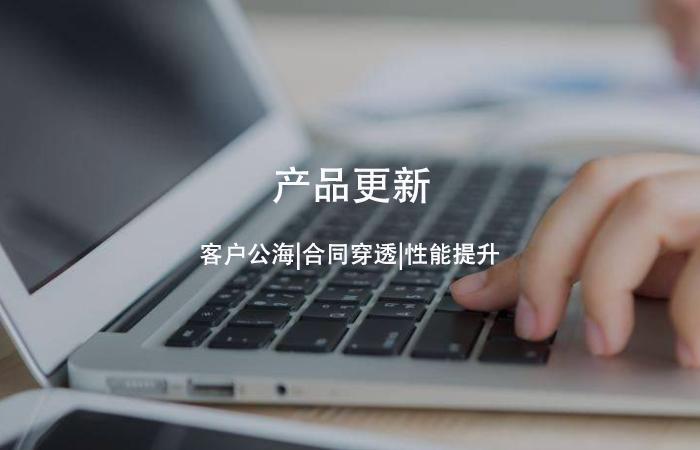 """惠州OA系統分享一招,讓閑置的客戶資源""""動""""起來"""